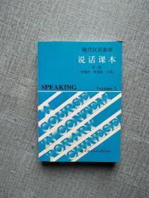 现代汉语教程:说话课本(第2册)