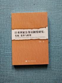 日本国家公务员制度研究:发展、变革与转型