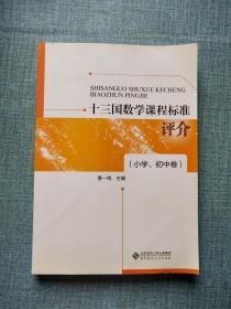 十三国数学课程标准评介(小学初中卷)