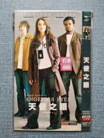 天使之眼第一季 DVD