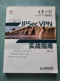 Cisco IPSec VPN实战指南
