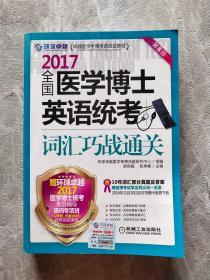 2017全国医学博士英语统考词汇巧战通关(第8版)
