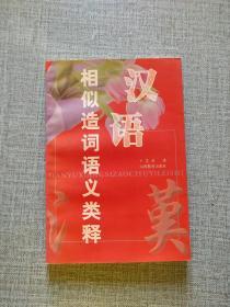 汉语相似造词语义类释