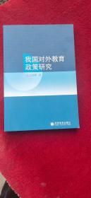 我国对外教育政策研究