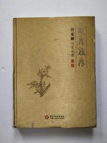 岁月履痕——许家麟写生画集