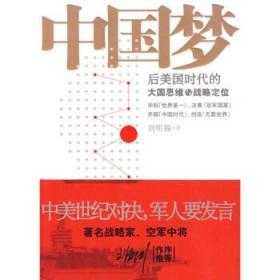 中国梦:后美国时代的大国思维与战略定位