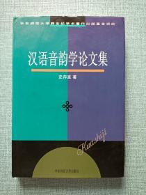 汉语音韵学论文集