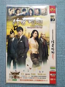 经营婚姻  DVD