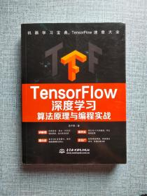 TensorFlow深度学习算法原理与编程实战