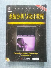 系统分析与设计教程(原书第7版)