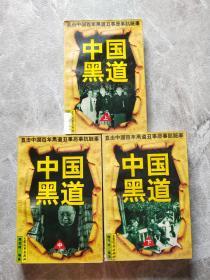 中国黑道(上中下)三本合售