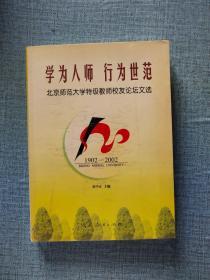 学为人师 行为世范:北京师范大学特级教师校友论坛文选:1902~2002