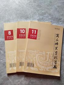 商丘师范学院学报2020第8.10.11期【3本合售】