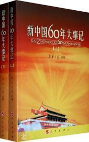 新中国60年大事记