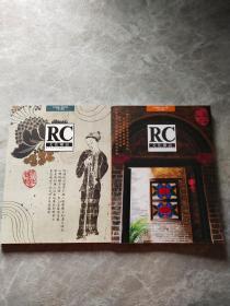 文化杂志 中文版 2020年第108期. 110期