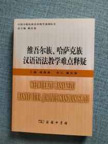 维吾尔族、哈萨克族汉语语法教学难点释疑