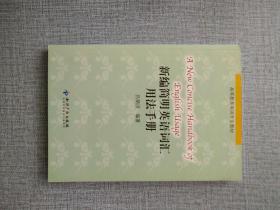 新编简明英语词汇用法手册