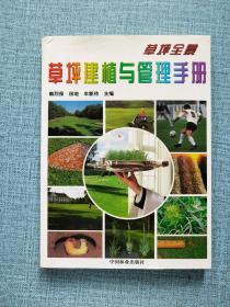 草坪建植与管理手册