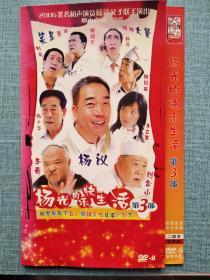 杨光的快乐生活  DVD