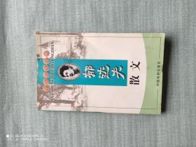 学生阅读经典 郁达夫散文
