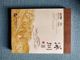 快乐中国·学汉语:深圳篇
