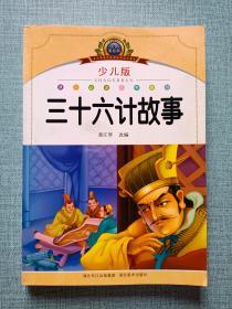 永恒的经典中国古典四大名著:三国演义