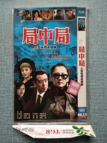局中局 DVD