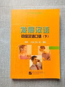 发展汉语(初级汉语口语下)/对外汉语长期进修教材