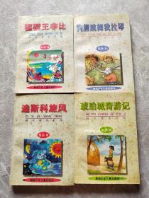 城市童话系列:猩猩王非比/迪斯科旋风/琥珀城奇游记/狗熊跳舞我拉琴/四本合售