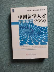 华章经管:中国留学人才发展报告(2009)