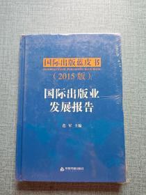 国际出版业发展报告(2015版)