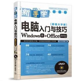 新手学电脑入门与技巧windows8+office2013