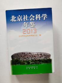 北京社会科学年鉴. 2013