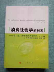 消费社会学的探索:中、美、法学者的实证研究