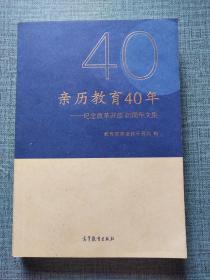 亲历教育40年——纪念改革开放40周年文集
