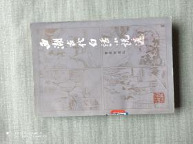 西湖古代白话小说选.