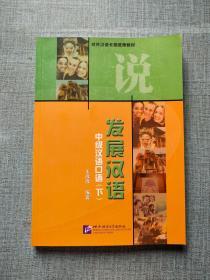 发展汉语.中级汉语口语.下