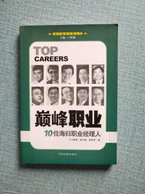 巅峰职业:10位海归职业经理人