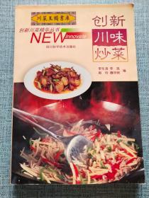 创新川味炒菜