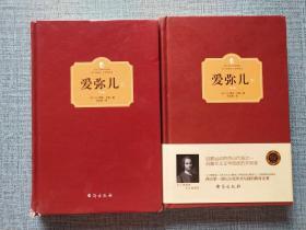 爱弥儿(上下册)(西方学术经典·精装版)