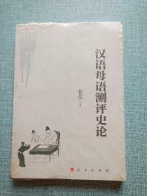 汉语母语测评史论