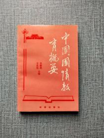 中国国情教育概要