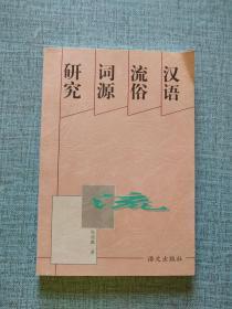汉语流俗词源研究