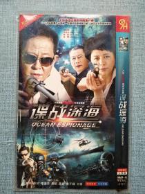 谍战深海  DVD