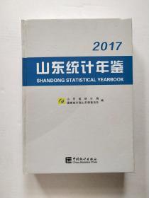 山东统计年鉴. 2017