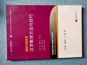 国际汉语教学 汉字教学方法与技巧