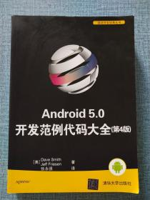 Android 5.0开发范例代码大全:第4版