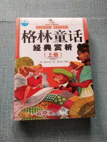 格林童话经典赏析(上下册)