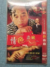 情色毒廊  DVD