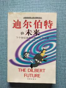 迪尔伯特的未来